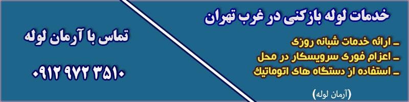 لوله بازکن غرب تهران