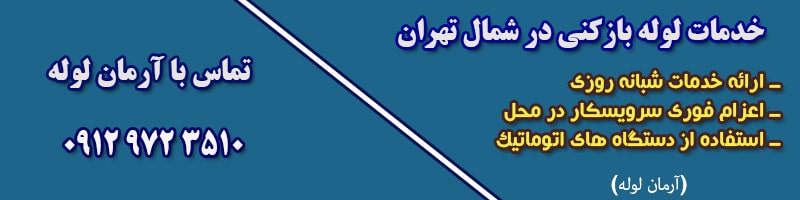 شماره تلفن لوله بازکنی شمال تهران