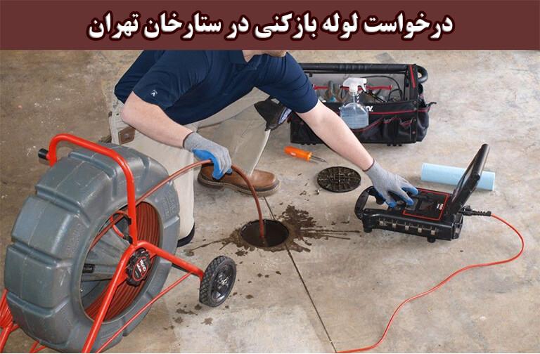 درخواس لوله بازکنی در ستارخان تهران
