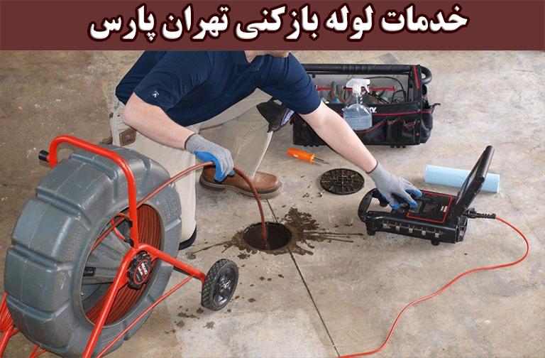 خدمات لوله بازکنی تهران پارس