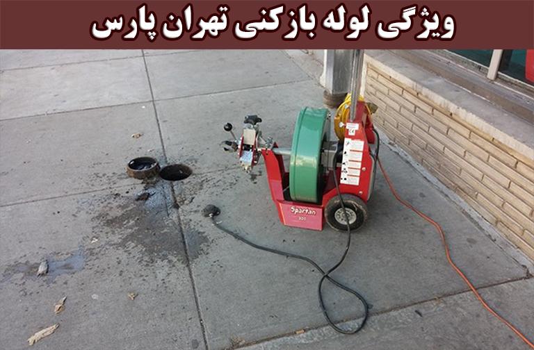 ویژگیهای دستگاه لوله بازکنی تهران پارس